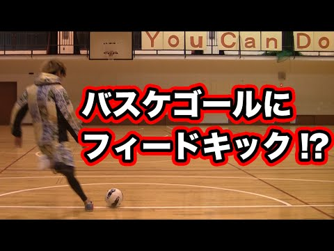 バスケゴールにフィードキックが入るまで〜1/224〜