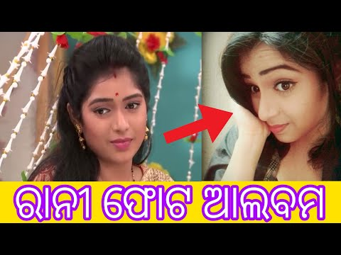 Video ରାନୀ ଫୋଟ ଆଲବମ | Taranga Tv Odia Seriel Ranee Heroin Rani Unseen Photo Album | download in MP3, 3GP, MP4, WEBM, AVI, FLV January 2017