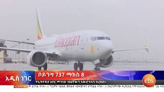 አዲስ ነገር ሰኔ 26 2010 / What's New July 3 2018