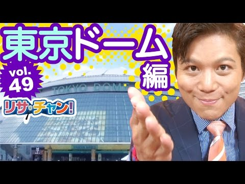 リサ・チャン!-【東京ドーム編】