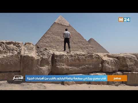شاب مصري يبرع في ممارسة رياضة الباركور المعروفة بصعوبة حركاتها