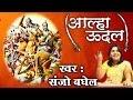 Aalha Udal ॥ आल्हा उदल ॥Sanjo Baghel ||  Most Popular Musical Story # Ambey Bhakti