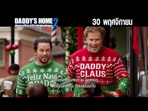 Daddy's Home | Together | TV Spot