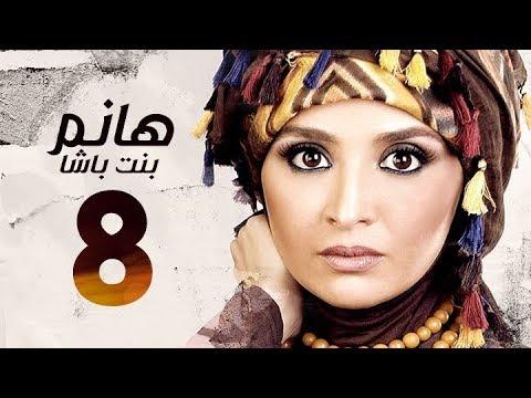 مسلسل هانم بنت باشا - بطولة حنان ترك -الحلقة الثامنة  Hanm Bnt Basha - Hanan Tork - Ep 08 - HD