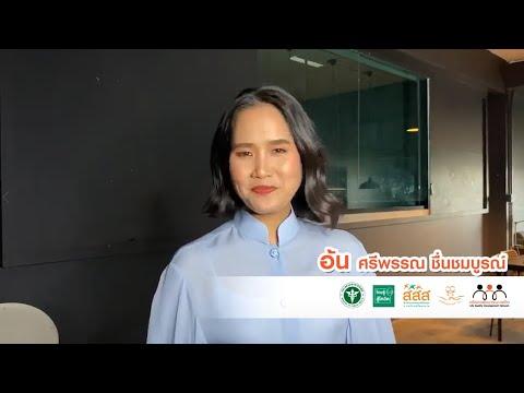"""อ้น ศรีพรรณ ชื่นชมบูรณ์ - ชวน อยู่บ้าน หยุดเชื้อ เพื่อชาติ """"อยู่บ้าน หยุดเชื้อ เพื่อชาติ""""  #สัญญาว่าจะอยู่บ้าน #คนไทยรับผิดชอบส่วนตัวเพื่อส่วนรวม #ไทยรู้สู้โควิด #สสส."""