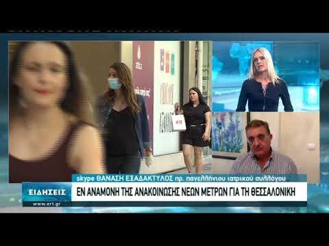 Στα 125 τα κρούσματα του κορονοϊού στη Θεσσαλονίκη- Νοσούν πλέον και νέοι | 21/10/2020 | ΕΡΤ