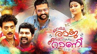Video Odum Raja Aadum Rani Full Movie || Malayalam Full Movie 2016 || Malayalam Comedy Movies MP3, 3GP, MP4, WEBM, AVI, FLV Juli 2018