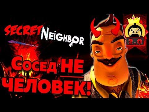 Жуткие Теории 2.0 – Сосед Буквально ДЬЯВОЛ!!! | Hello Neighbor / Привет Сосед (Secret Neighbor) (видео)