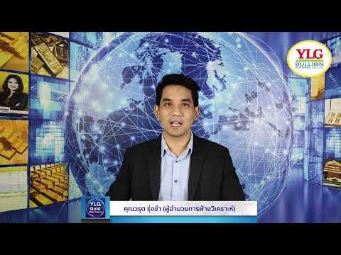 YLG Gold Night Report ประจำวันที่ 02-01-2562