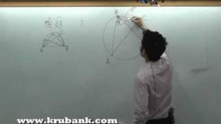 วงกลม ม.3  คณิตศาสตร์ครูพี่แบงค์  part.3.mpg