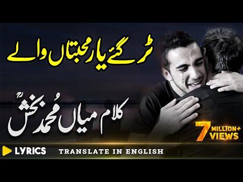 Tur Gaye Yaar Mohabbatan Wale | Kalam Mian Muhammad Bakhsh Punjabi Sufi Kalam | Saif ul Malook | FP