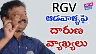 RGV ఆడవాళ్ళపై దారుణ వ్యాఖ్యలు Ram Gopal Varama Comment on Womes Subscribe to Tollywood No.1 YouTube Channel for non-stop entertainment & Movie Updates Click ...