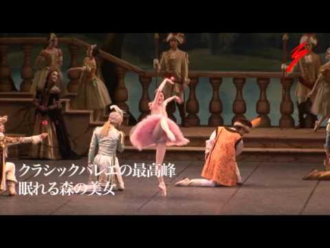 牧阿佐美バレヱ団 2013年3月公演「眠れる森の美女」P.V