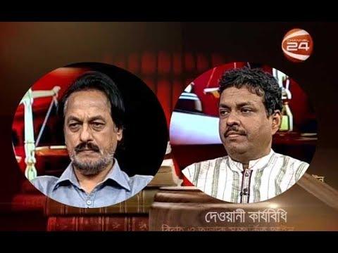 আপনার আদালত | Apnar adalot | 26 August 2019
