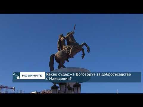 Централна емисия новини - 18.00ч. 18.01.2018