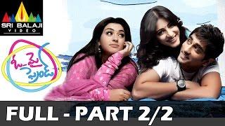 Oh My Friend Full Movie (2011) - Part 2/2 - Siddharth, Shruti Hassan, Hansika -1080p