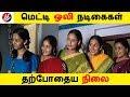 Metttti Oli Nttikaikll Trrpootaiy Nilai  Tamil Cinema  Kollywood News  Cinema Seithigal