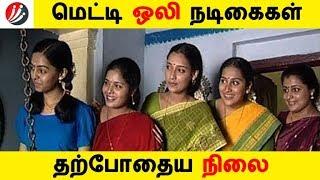 Video மெட்டி ஒலி நடிகைகள் தற்போதைய நிலை   Tamil Cinema   Kollywood News   Cinema Seithigal MP3, 3GP, MP4, WEBM, AVI, FLV September 2018