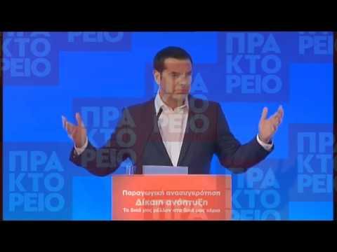 Αλ. Τσίπρας: Η Ελλάδα δε θα γυρίσει ποτέ σε καθεστώς Siemens και σκανδάλων