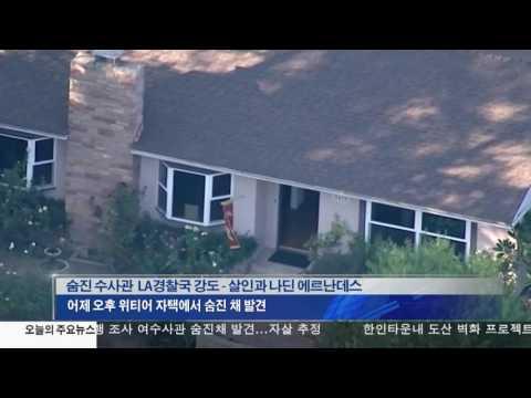 수사관, NBA스타 성폭행 조사중 사망 10.12.16 KBS America News