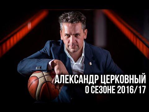 Александр Церковный о сезоне 2016/17