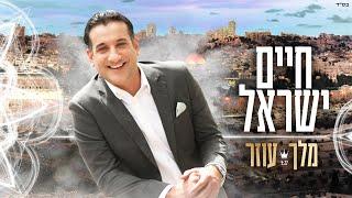 הזמר חיים ישראל - בסינגל חדש - מלך עוזר
