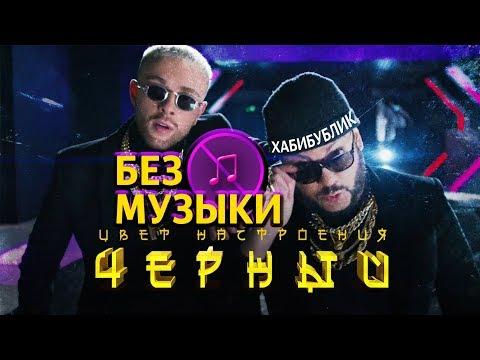 Крид feat. Киркоров - Цвет настроения черный\\БЕЗ МУЗЫКИ