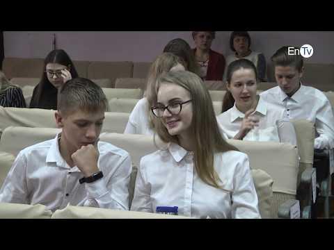 В Энергодаре прошла конференция Энергодарской малой академии наук