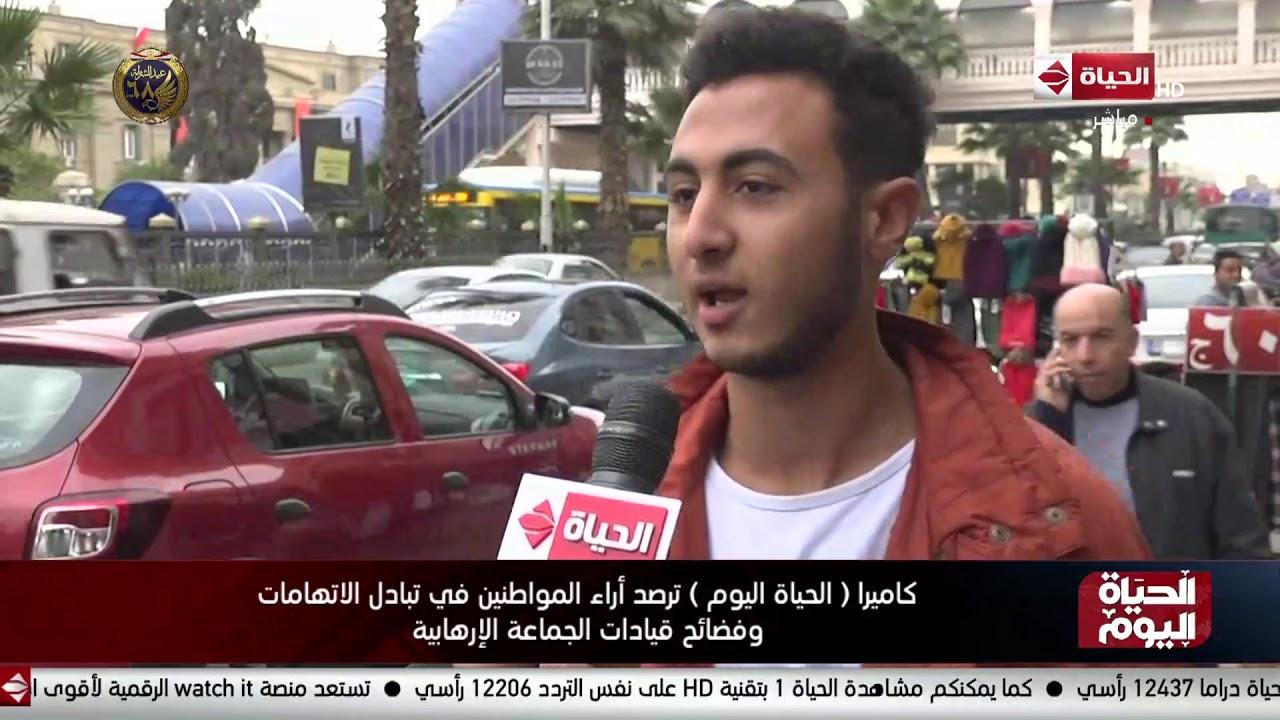 كاميرا (الحياة اليوم) ترصد أراء المواطنين في تبادل الاتهامات وفضائح قيادات الجماعة الإرهابية