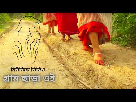 Video Gram Chara Oi Ranga Matir Poth ( গ্রাম ছাড়া এই রাঙ্গা মাটির পথ ) - Music Video; Model Aurnundhaty download in MP3, 3GP, MP4, WEBM, AVI, FLV January 2017