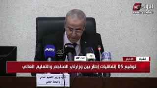 توقيع 05 إتفاقيات بين  إطار وزارتي المناجم و التعليم العالي