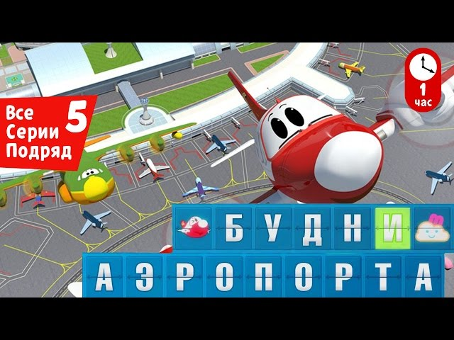 Videos for kids - The Airport Diary - Cartoon Сompilation 5
