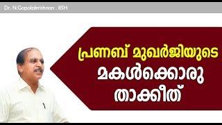 Video പ്രണബ്  മുഖർജിയുടെ മകൾക്കൊരു താക്കീതു|Dr.N Gopalakrishnan|4236+10+06+18 MP3, 3GP, MP4, WEBM, AVI, FLV Juni 2018