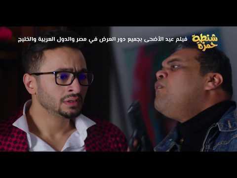 """حمادة هلال ينشر الإعلان الثاني لـ """"شنطة حمزة"""""""
