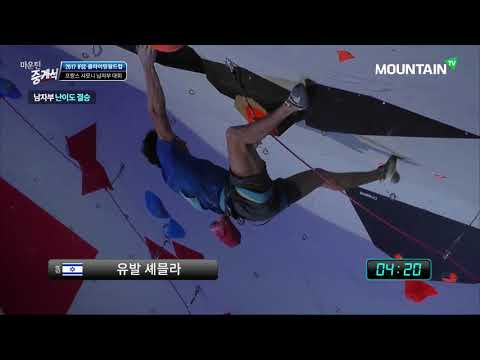 Yuval Shemla, 2017 IFSC Climbing Worldcup Chamonix France, Men Lead