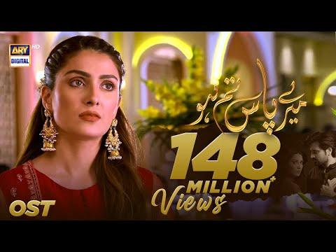 Meray Paas Tum Ho OST   Rahat Fateh Ali Khan   Humayun Saeed & Ayeza Khan