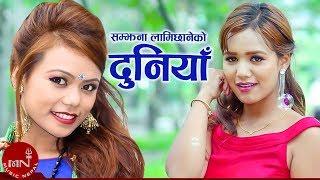 Duniya - Samjhana Lamichhane Magar & Dinesh KC