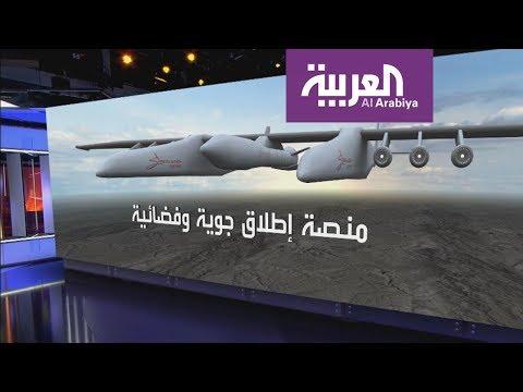 العرب اليوم - بالفيديو:مشروع غوغل الطائرة الضخمة يبصر النور قريبًا
