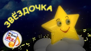 В небе,звёздочка, сияй. Колыбельная мульт-песенка, видео для детей
