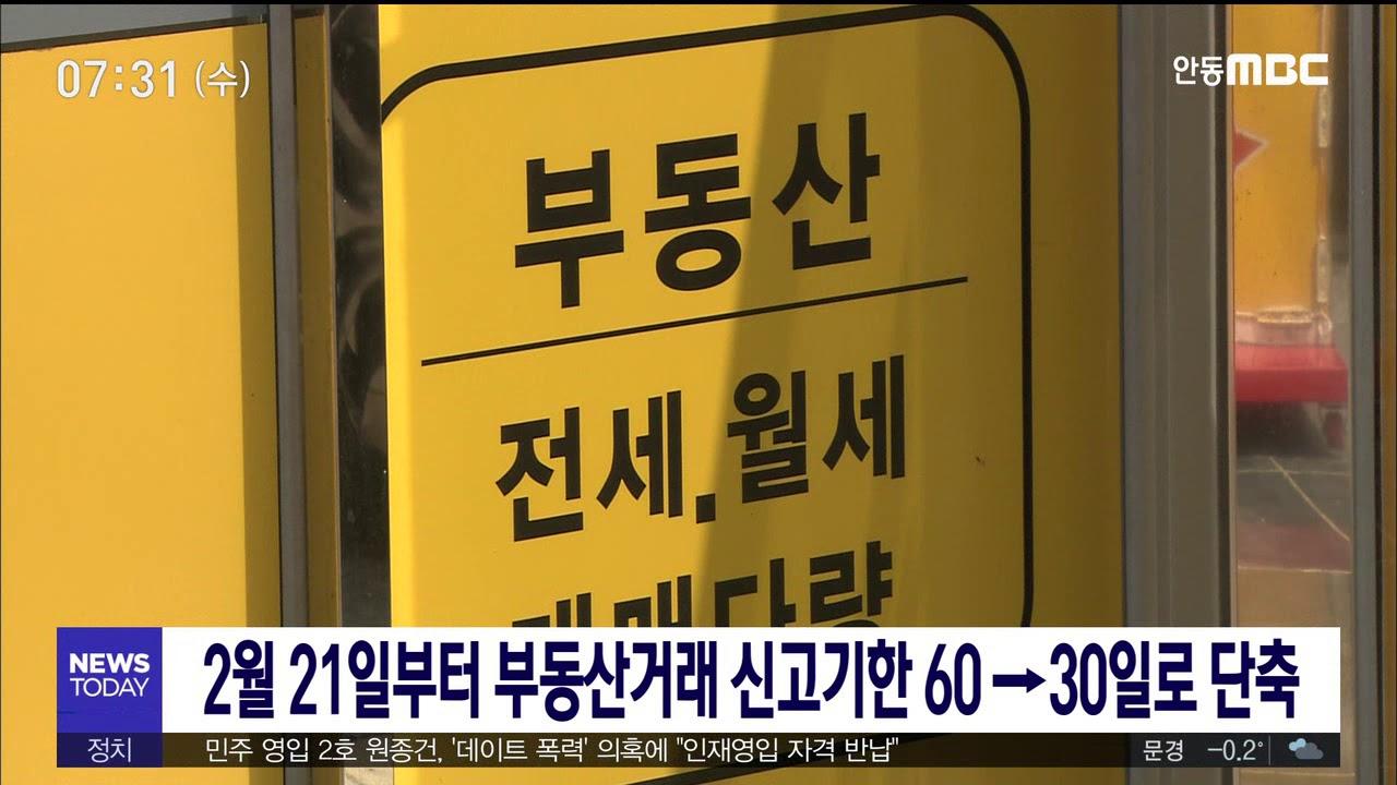 부동산거래 신고기한 60→30일로 단축