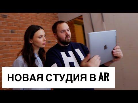 Распаковка новой студии Wуlsасом в АR - DomaVideo.Ru