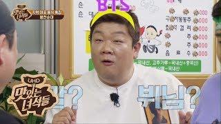 BTS - 김프로, B.T.S 뷔와 형-동생 사이??!! [맛있는 녀석들 Tasty Guys] 226회