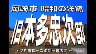 旧本多忠次邸 Vol.21 【2F 客間→次の間→控の間】