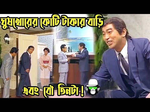 Kaissa Funny Ghushkhor | কাইশ্যা ঘুষখোর | Part 2 | Bangla New Comedy