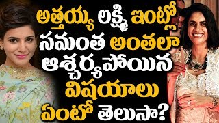Video Samantha SHOCKED by Visiting Naga Chaitanya's Mother Lakshmi's Home! | Super Movies Adda MP3, 3GP, MP4, WEBM, AVI, FLV November 2017