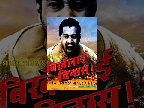 BIRKHELAI CHINCHHAS | Superhit Nepali Full Movie Feat. Subash Thapa, Binita Khadka, Aayusha Rai