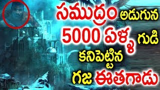 Video సముద్రం అడుగున 5000ఏళ్ళ గుడి కనిపెట్టిన ఈతగాడు Old Ancient Hindu Temple Found Under Ocean MP3, 3GP, MP4, WEBM, AVI, FLV September 2018