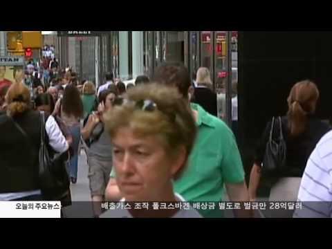 뉴욕시 내일 '지구의 날' 행사 4.21.17 KBS America News