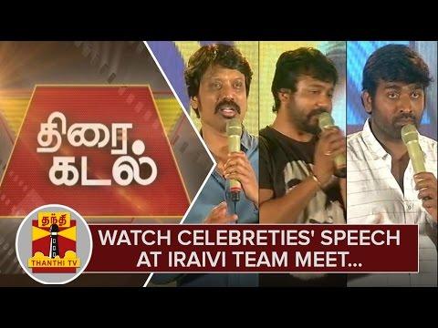 Watch-Pa-Ranjith-Bobby-Simha-S-J-Surya-and-Vijay-Sethupathis-Speech-at-Iraivi-Team-Meet