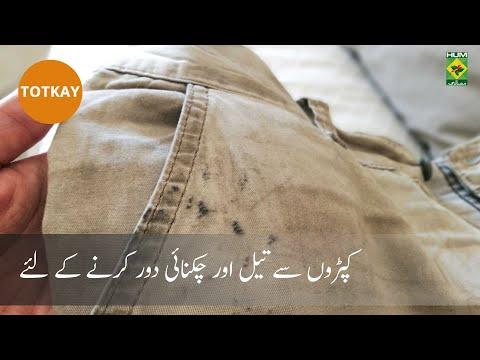 Kapron Se Tail Or Chiknai K Daag Dour Krne K Liye | Totkay | Zubaida Appa | Masala TV